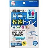 【 抗菌 消臭 】片手で秒速トイレ 10個セット 携帯トイレ 男女兼用 大便 小便 利用可能 日本製