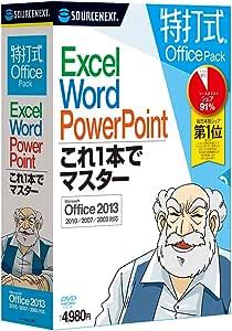 特打式 OfficePack Office2013対応版