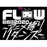 【Amazon.co.jp限定】FLOW 超会議 2020 〜アニメ縛りリターンズ〜 (初回生産限定盤) (Blu-ray) (トートバッグ付)