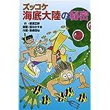 ズッコケ海底大陸の秘密 (ズッコケ文庫)