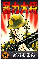 暴力大将 (14) Kindle版