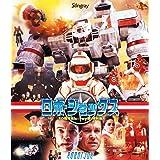 ロボ・ジョックス 30周年Blu?ray超・特別版(Blu?ray Disc)