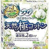 Sofy Hadaomoi 100% Natural Cotton Pantyliner, 54ct