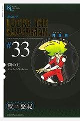 超人ロック 完全版 (33)闇の王 Kindle版