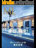 モダンリビング(MODERN LIVING) No.237 (2018-02-07) [雑誌]