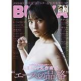 BUBKA (ブブカ) 2019年9月号増刊 AKB48 矢作萌夏ver.