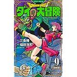 ドラゴンクエスト ダイの大冒険 新装彩録版 9 (愛蔵版コミックス)