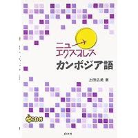 ニューエクスプレス カンボジア語(CD付)