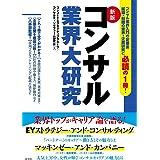 新版コンサル業界大研究 (業界大研究シリーズ)