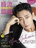 韓流旋風 vol.90 5月号