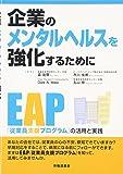 企業のメンタルヘルスを強化するために-「従業員支援プログラム」(EAP)の活用と実践-