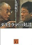 ダライ・ラマとの対話 (講談社文庫)