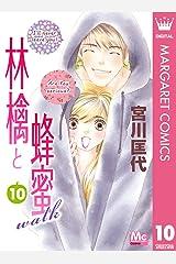 林檎と蜂蜜walk 10 (マーガレットコミックスDIGITAL) Kindle版