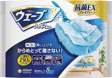 ウェ−ブ ハンディワイパ−用 取り替えシート8枚【お掃除道具】