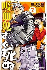 吸血鬼すぐ死ぬ 7 (少年チャンピオン・コミックス) Kindle版
