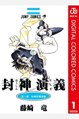 封神演義 カラー版 1 (ジャンプコミックスDIGITAL) Kindle版