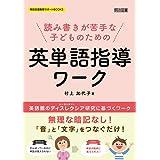 読み書きが苦手な子どものための英単語指導ワーク (特別支援教育サポートBOOKS)