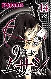 9番目のムサシ サイレント ブラック 14 (ボニータ・コミックス)