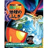 地球のふしぎ (講談社の動く図鑑MOVE)