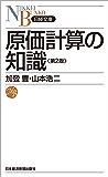 原価計算の知識 第2版 (日本経済新聞出版)