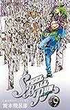 STEEL BALL RUN vol.9―ジョジョの奇妙な冒険Part7 (9) (ジャンプコミックス)