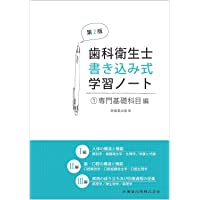 専門基礎科目編 第2版 人体の構造と機能/歯・口腔の構造と機能/疾病の成り立ち及び回復過程の促進 (歯科衛生士書き込み式…