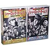 シャーロック・ホームズ 名探偵の事件簿 全2巻 DVD18枚組 (収納ケース付)セット