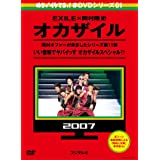 めちゃイケ 赤DVD 第1巻 オカザイル