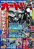 オートバイ 2020年5月号 [雑誌]