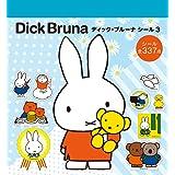 ディック・ブルーナ シール (3) (まるごとシールブック)