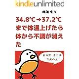34.8℃→37.2℃まで体温上げたら体から不調が消えた
