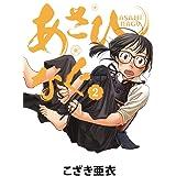 あさひなぐ(2) (ビッグコミックス)