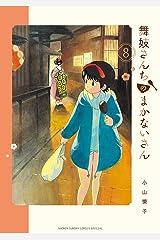 舞妓さんちのまかないさん(8) (少年サンデーコミックス) Kindle版
