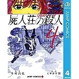 屍人荘の殺人 4 (ジャンプコミックスDIGITAL)