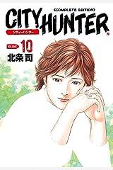 シティーハンター 10巻 Kindle版