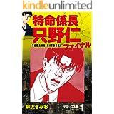 特命係長 只野仁ファイナル デラックス版 1