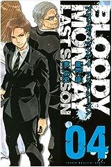 BLOODY MONDAY ラストシーズン(4) (週刊少年マガジンコミックス) Kindle版