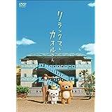リラックマとカオルさん (通常版)[DVD]