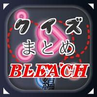 クイズまとめ・BLEACH(ブリーチ)編