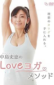 中島史恵のLOVEヨガメソッド [DVD]