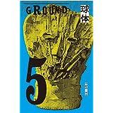 球体 5 GROUND (ヨシモトブックス)