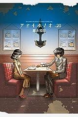 アオイホノオ(20) (ゲッサン少年サンデーコミックス) Kindle版