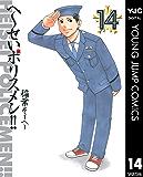 へ〜せいポリスメン!! 14 (ヤングジャンプコミックスDIGITAL)