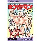キン肉マン 2 (ジャンプコミックス)