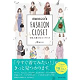 meeco's FASHION CLOSET 〝好き〟を見つけるコーデブック
