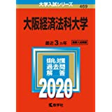 大阪経済法科大学 (2020年版大学入試シリーズ)