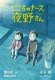 こころのナース夜野さん【単話】(9) (ビッグコミックス)