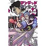 アンデッドアンラック 4 (ジャンプコミックス)