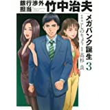 銀行渉外担当 竹中治夫 メガバンク誕生(3) (KCデラックス)