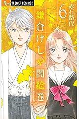 鎌倉けしや闇絵巻(6) (フラワーコミックス) Kindle版